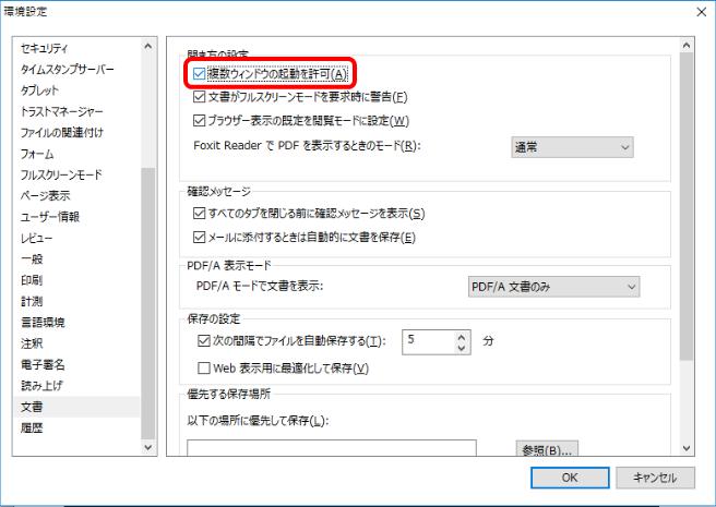 Foxit Readerの環境設定画面