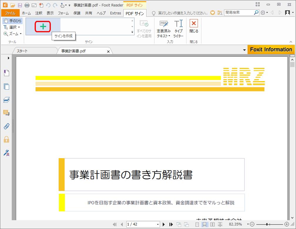 Foxit Readerで「PDF サイン」タブを選択した状態の画面