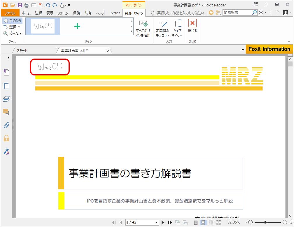 Foxit ReaderでPDFにサインした後の画面