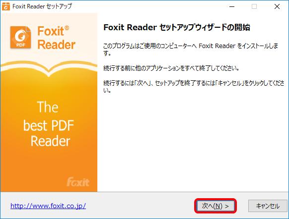 Foxit Readerのインストーラ起動直後の画面