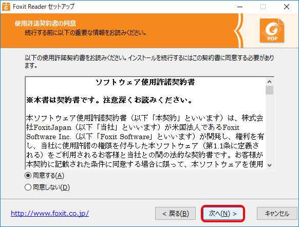 Foxit Readerインストーラのソフトウェア使用許諾書の画面