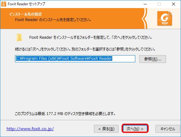 Foxit Readerインストーラのインストール場所の選択画面