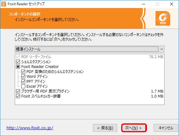 Foxit Readerインストーラのコンポーネント選択画面