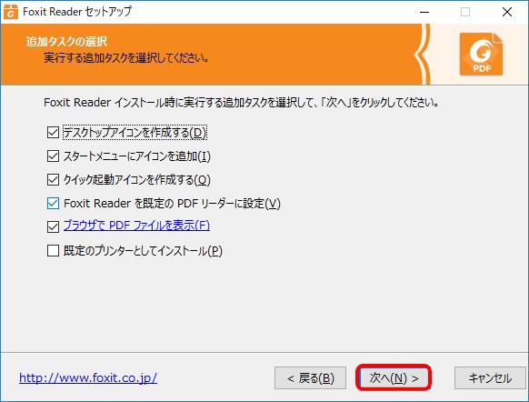 Foxit Readerインストーラのインストール後の実行タスクの設定画面