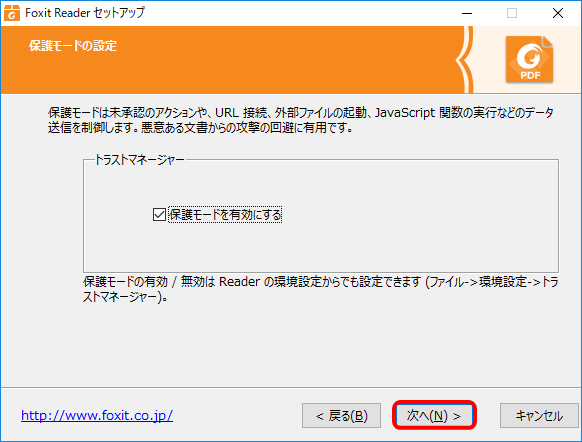 Foxit Readerインストーラの保護モードの設定画面