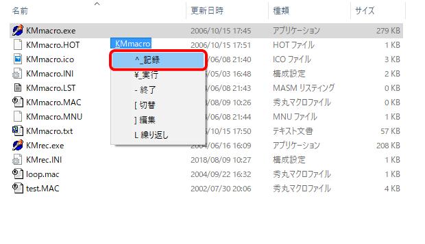 KMMacro.exeをダブルクリックした後のポップアップメニュー