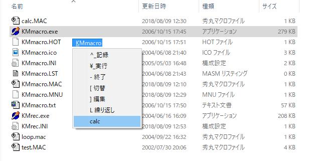KMMacro.exeをクリックした後に表示されるポップアップメニュー
