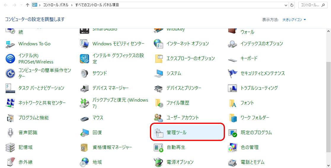 Windowsのコントロールパネル画面