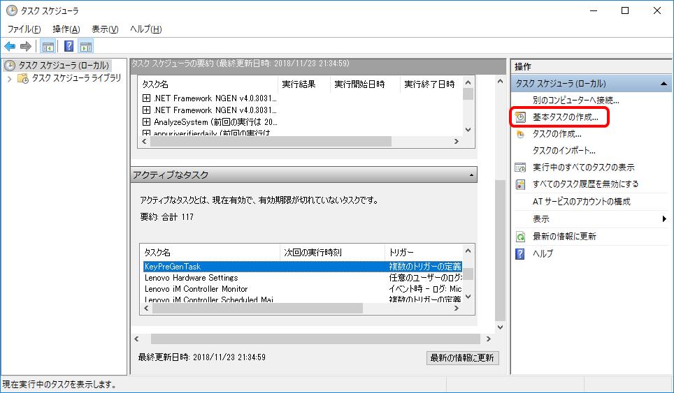 PCの操作が自動化できる「KMmacro」の使い方⑯