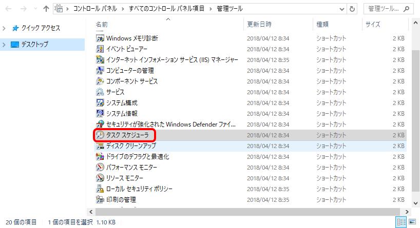 Windowsのコントロールパネル>管理ツールの画面