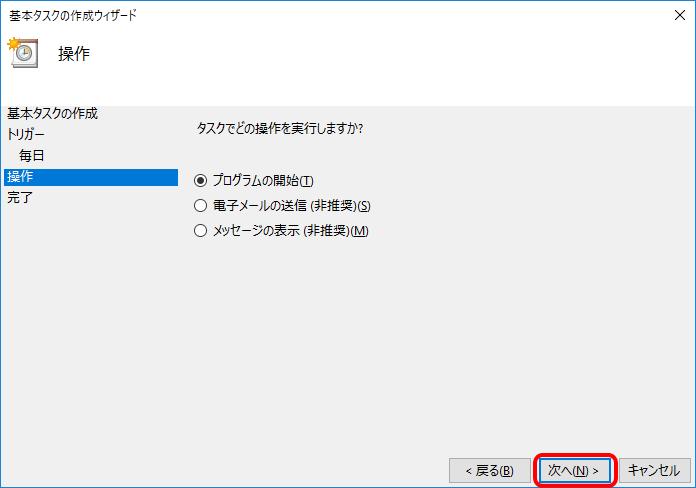 基本タスクの作成ウィザードの操作の種類選択画面