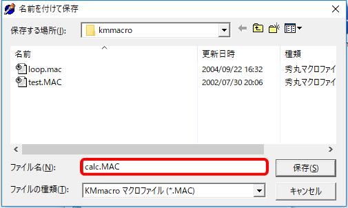 KMMacroのファイル保存ダイアログ