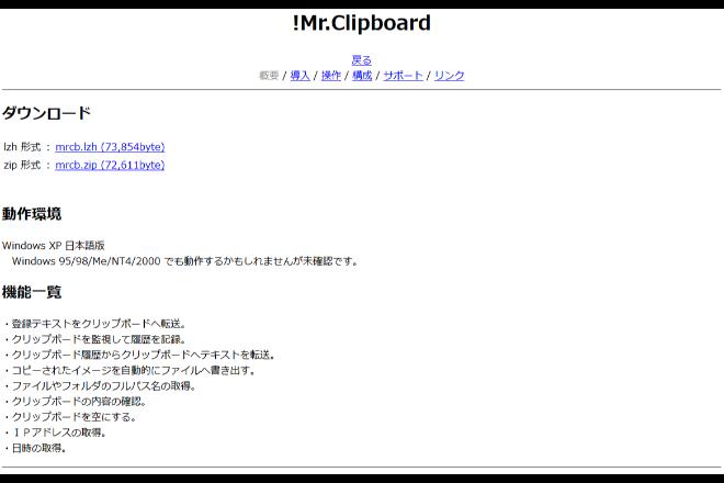 クリップボードの履歴が持てる「!Mr.Clipboard」