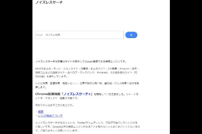 まとめサイトを除外して検索できる「ノイズレスサーチ」