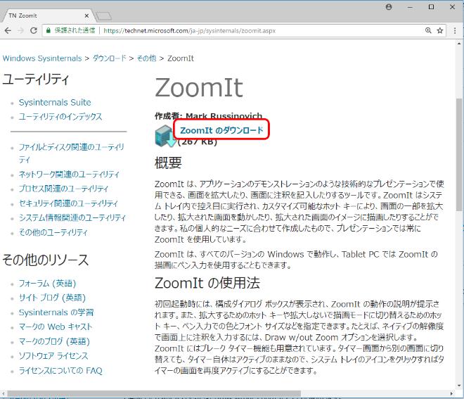 ZoomItサイトのダウンロード画面