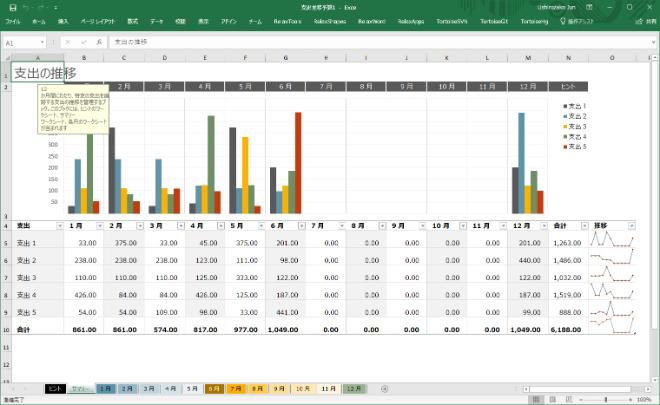 Excelのサンプルファイルの画面