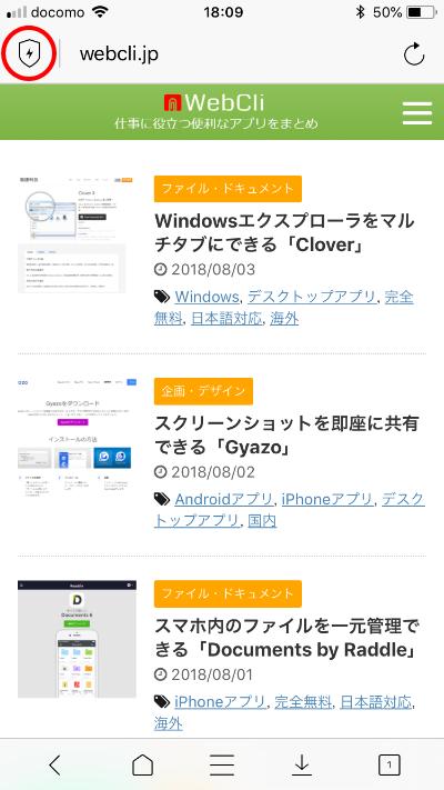 Aloha BrowserでWebページ表示中の画面