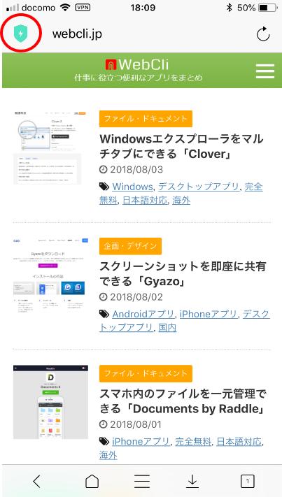 Aloha BrowserでWebページをVPN表示に切り替えた後の画面