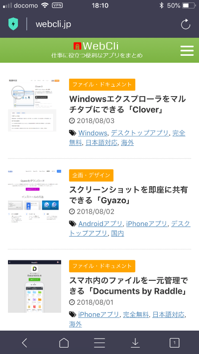 Aloha Browserでブライべートブラウズモードで表示した状態のWebページ画面