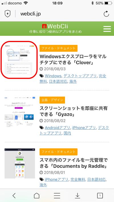 Aloha BrowserでWebページ内の画像が図示した状態の画面