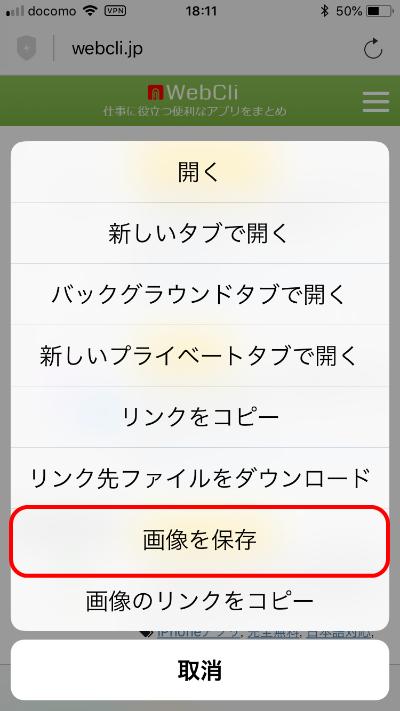 Aloha Browserの画像リンクの保存メニュー