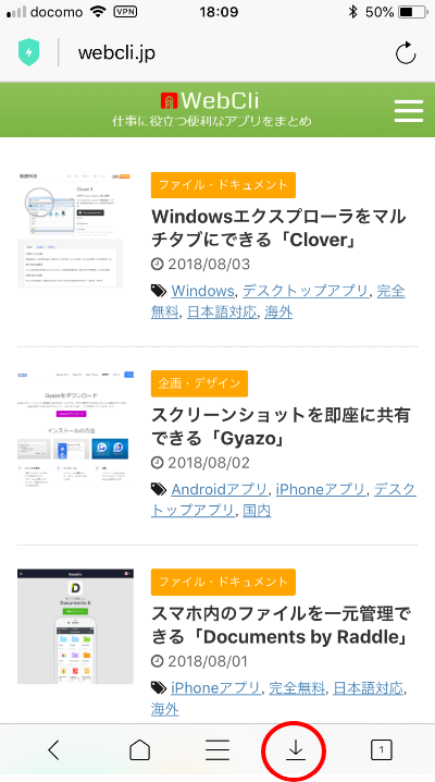 Aloha Browserでダウンロードアイコンが図示された状態のWebページ画面