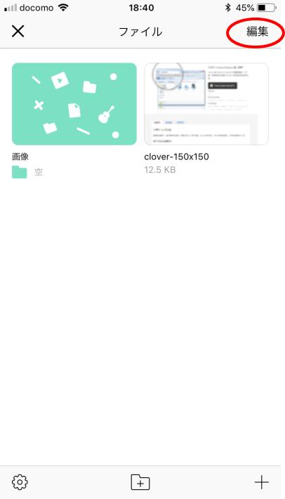 Aloha Browserでフォルダが追加された状態の保存ファイル一覧