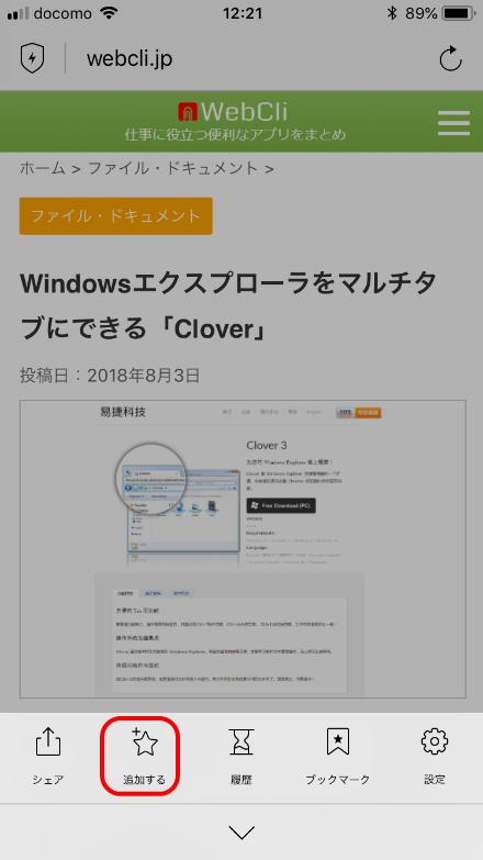 Aloha Browserで「追加する」が図示された状態のWebページ画面