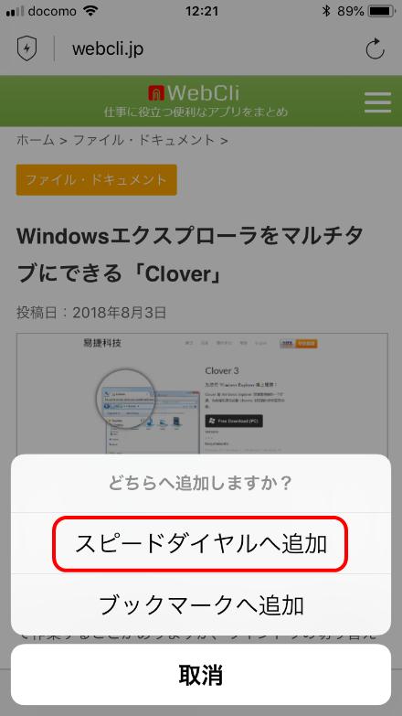 Aloha Browserで追加メニューを押した後のポップアップメニュー