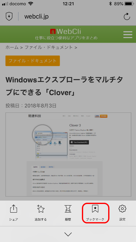 Aloha Browserで「ブックマーク」が図示された状態のWebページ画面