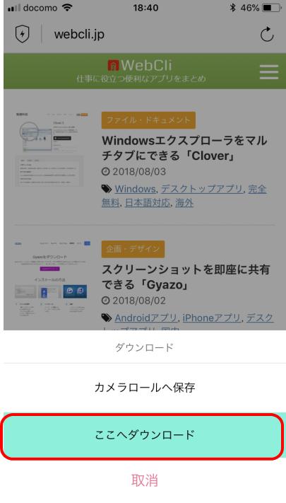 Aloha Browserの画像のダウンロードメニュー