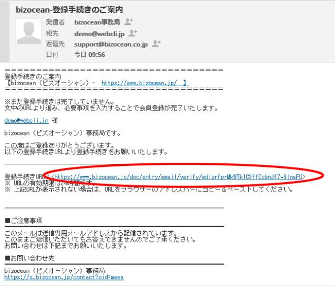 bizoceanの登録確認メールの内容