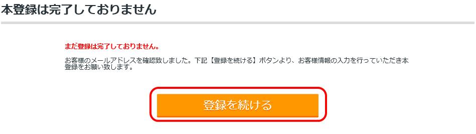 bizoceanの登録確認メールのリンク先の画面