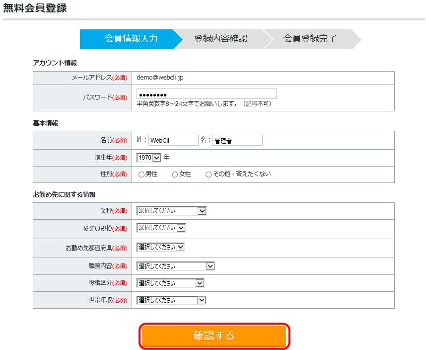 bizoceanの会員登録画面