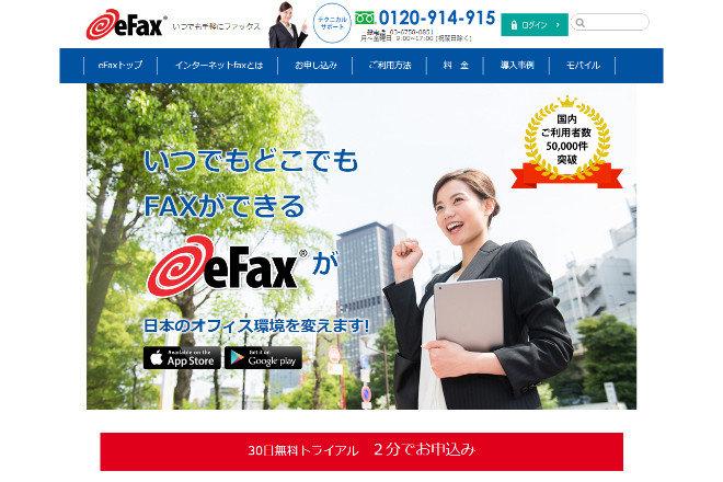 PCから直接FAX送信できる「eFAX」