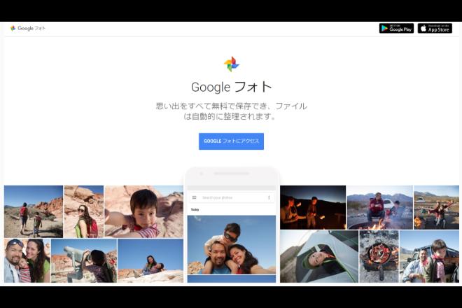 写真をクラウドで容量無制限に保存できる「Googleフォト」