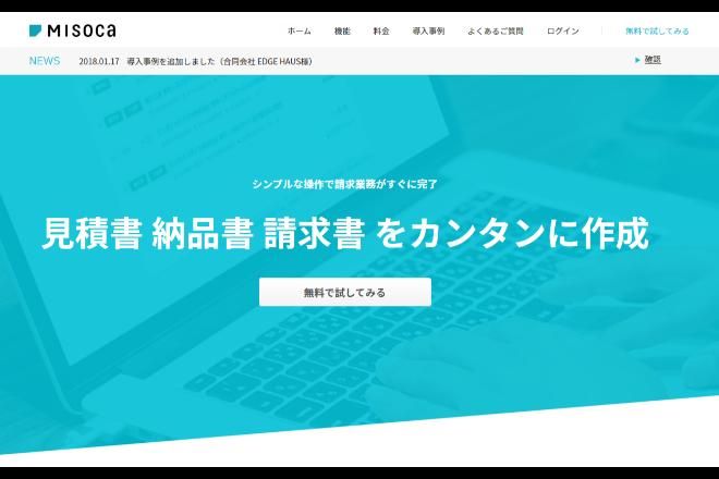 Webで請求書が発行できる「Misoca」
