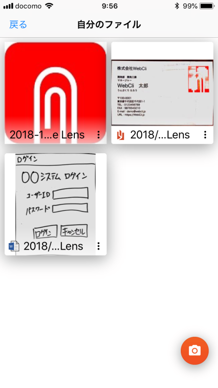 Office Lensの画像一覧