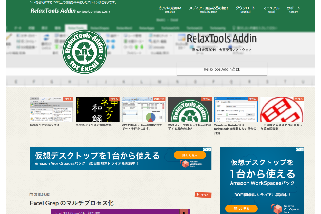 Excelに機能を追加するアドイン「RelaxTools Addin」