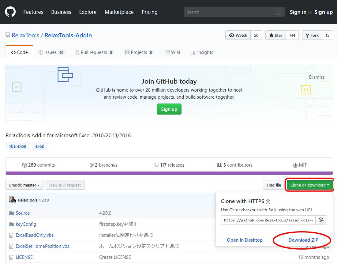 GitHubのRelaxTools Addinダウンロードページ
