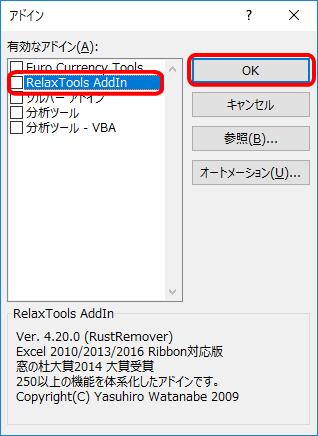 Excelのアドイン設定画面