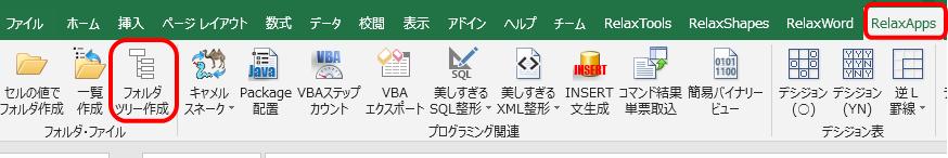 RelaxApps>フォルダツリー作成を図示した状態のExcel画面
