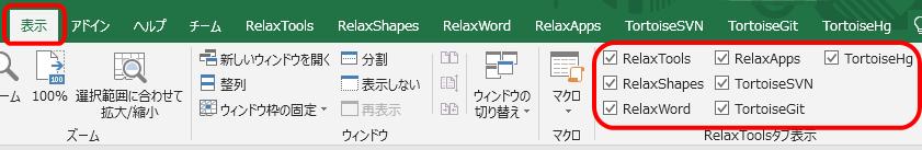 Excelの表示メニュー