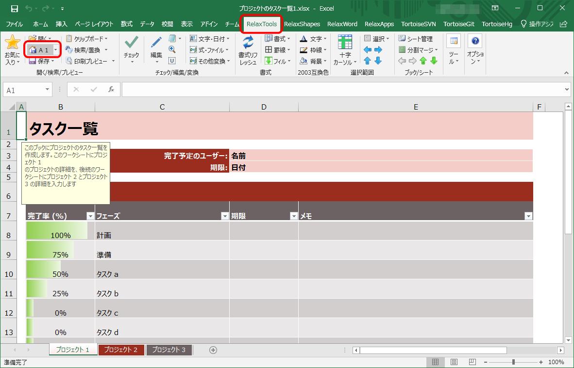 RelaxTools>A1をクリックした後の画面検索/置換を選択した状態のExcel画面