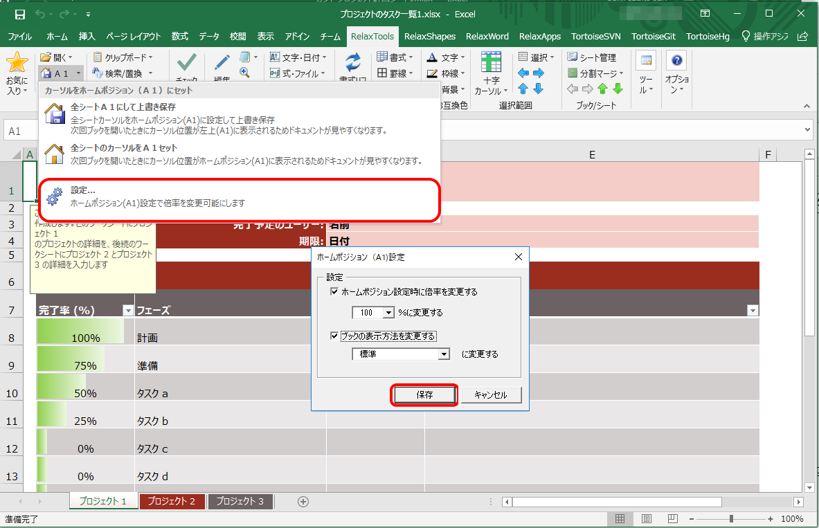 RelaxTools AddinのRelaxTools>A1の右側をクリックした後のExcel画面