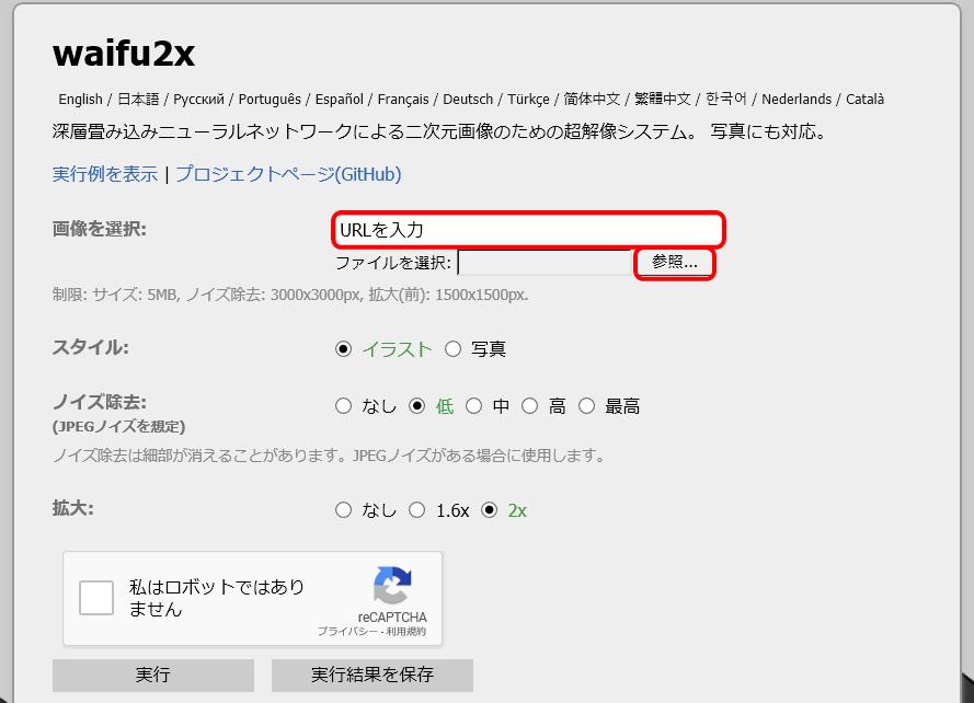waifu2xの画像の選択画面