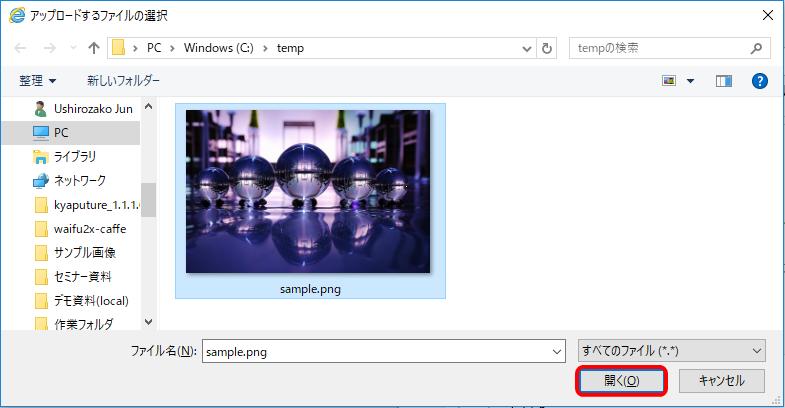 waifu2xの画像選択ダイアログ