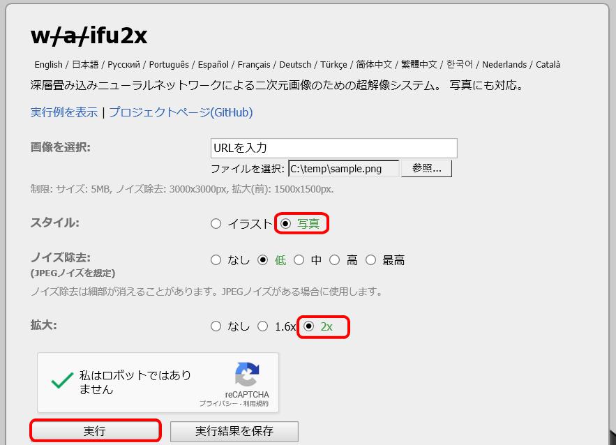 waifu2xのオプション選択画面