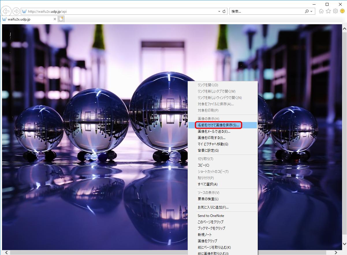 waifu2xの拡大実行後の画面