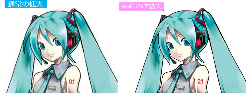 waifu2xで拡大したイラスト画像と通常の方法で拡大したイラスト画像の比較結果